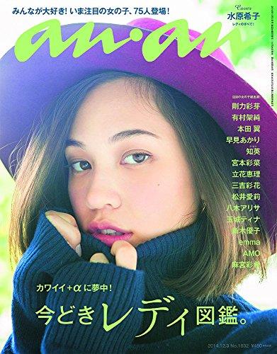 an・an (アン・アン) 2014年 12/3号 [雑誌]