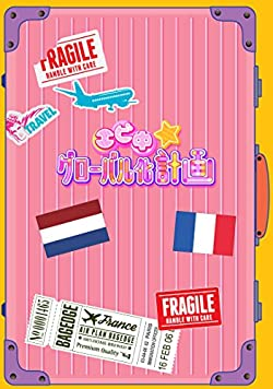 エビ中☆グローバル化計画 VOL.2(DVD)