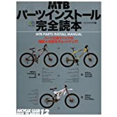 MTBパーツインストール完全読本―パーツ交換でバイクの機能と性能をチューンナップ! (エイムック―Bicycle club how to series (541))