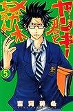 ヤンキー君とメガネちゃん 5 (少年マガジンコミックス)