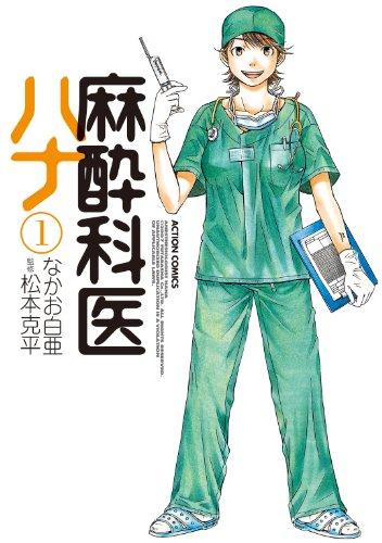 麻酔科医ハナ: 1