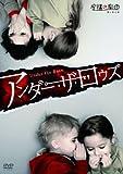 虚構の劇団 『アンダー・ザ・ロウズ』 [DVD]