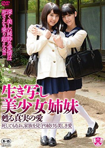 生き写し美少女姉妹 甦る真実の愛 [DVD]