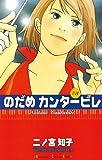 のだめカンタービレ(3) (講談社コミックスキス (393巻))