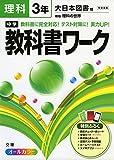中学教科書ワーク 大日本図書版 新版 理科の世界 3年