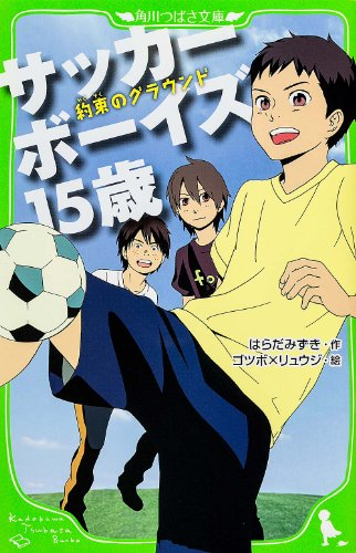 サッカーボーイズ15歳    約束のグラウンド (角川つばさ文庫)