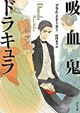 吸血鬼ドラキュラ (角川文庫)