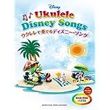 参考演奏CD付 ウクレレで奏でる ディズニー・ソング (2013/2/22)