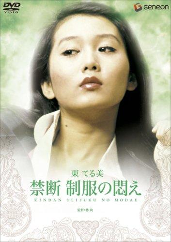 禁断・制服の悶え [DVD]