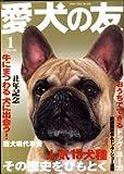 愛犬の友 2009年 01月号 [雑誌]