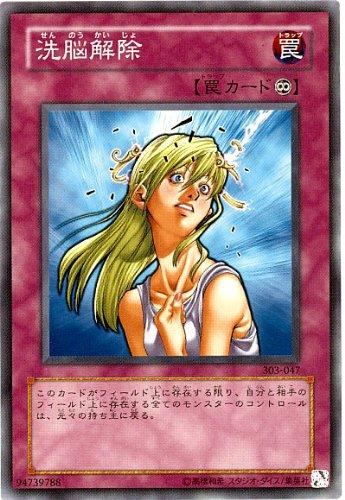【シングルカード】遊戯王 洗脳解除 303-047 ノーマル