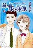 新・青の群像 3―さくらの時代~薫風 (秋田レディースコミックスセレクション)