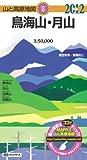山と高原地図  8. 鳥海山・月山 2012