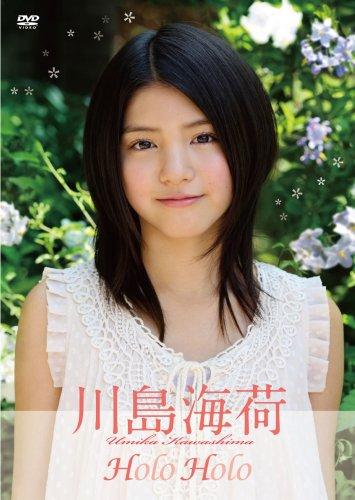 川島海荷 Holo Holo [DVD]