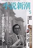 小説新潮 2008年 05月号 [雑誌]
