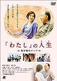 「わたし」の人生 我が命のタンゴ [DVD]