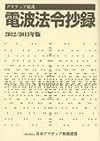アマチュア局用電波法令抄録〈2012/2013年版〉