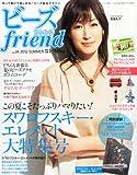 ビーズfriend2012年夏号Vol.35
