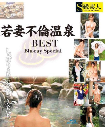 若妻不倫温泉BEST しっぽりとSEXを愉しむ女たち Blu-ray Special
