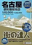 街の達人 名古屋便利情報地図