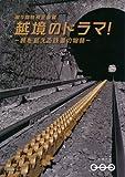 越境のドラマ!~峠を越える鉄道の物語~ (鉄道博物館第9回特別企画展 図録(企画展図録№9))