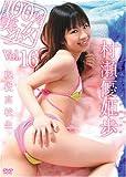 100%美少女 Vol.16 村瀬優姫歩 [DVD]