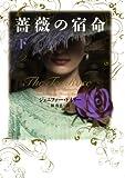 薔薇の宿命 下 (3) (ヴィレッジブックス F ト 3-2)