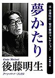 夢かたり 後藤明生・電子書籍コレクション (アーリーバード・ブックス)