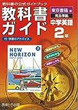 東書版ニューホライズンE・コース2準拠 中学英語2年 (教科書ガイド)