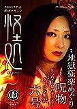 オカルト探訪マガジン 怪処 6号 -特集 地獄極楽めぐり/呪物-