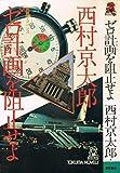 ゼロ計画を阻止せよ―長篇サスペンス (1977年) (Tokuma novels)