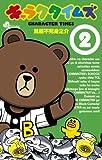 キャラクタイムズ 2 (少年サンデーコミックス)