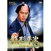 風間杜夫 銭形平次 DVD-BOX