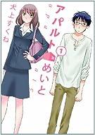 アパルトめいと 1 (書籍扱い楽園コミックス)