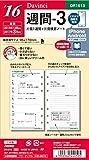 レイメイ藤井 ダヴィンチ 手帳用リフィル 2016 12月始まり ウィークリー 聖書 DR1613