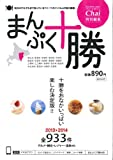 まんぷく十勝 2013-2014