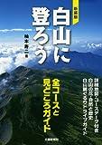 白山に登ろう―全コースと見どころガイド