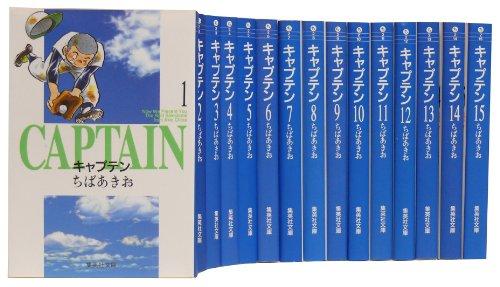 キャプテン 文庫全15巻 完結セット (集英社文庫―コミック版)