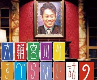 大輔宮川のすべらない話2 [DVD]