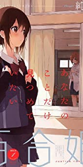 コミック百合姫 2012年 01月号