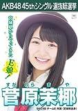 【菅原茉椰】 公式生写真 AKB48 翼はいらない 劇場盤特典