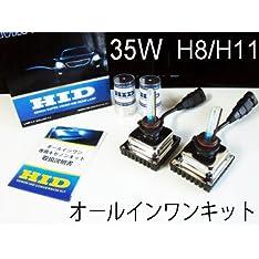 《C-416b》 ◆ 35W オールインワン バラスト 一体型 HIDキット H8/H11兼用 3000K ポン付けタイプ 取り付け 簡単 コンバーションキット◆