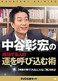 中谷彰宏の成功する人の運を呼び込む術[DVD]