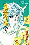崑崙の珠 2 (プリンセス・コミックス)