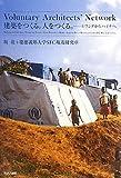 Shigeru Ban: Voluntary Architects' Network