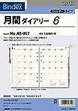 能率 バインデックス 手帳 リフィル 2017 マンスリー カレンダータイプインデックス付 日曜始まり A5-057