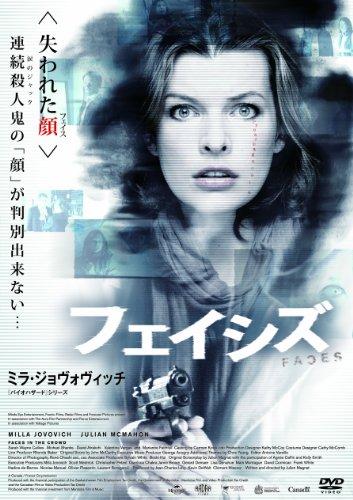 フェイシズ [DVD]
