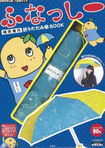 ふなっしー 晴雨兼用 折りたたみ傘BOOK ([バラエティ])