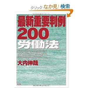 最新重要判例200 労働法