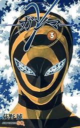 ヒーローサポート漫画「γ -ガンマ-」第3巻に百合的なシーン